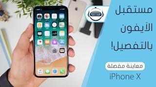 معاينة مفصلة اَيفون X الجديد - iPhone X