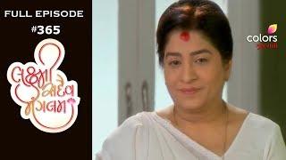 Laxmi Sadaiv Mangalam - 13th March 2019 - લક્ષ્મી સદૈવ મંગલમ - Full Episode