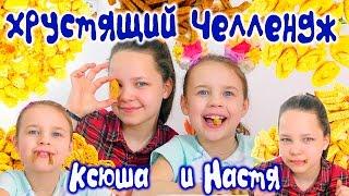Сухарики Челлендж Угадай Вкус Настя и Ксюша
