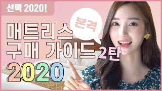 [매트리스 추천] 매트리스 구매 가이드 2020 2탄!…