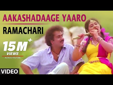 Ramachari  Songs  Aakashadaage Yaaro  Song  V Ravichandran,Malashri  Kannada Old Songs