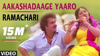 Ramachari Video Songs | Aakashadaage Yaaro Video Song | V. Ravichandran,Malashri | Kannada Old Songs