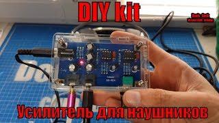 Усилитель для наушников  сделай сам DIY kit в акриловом корпусе