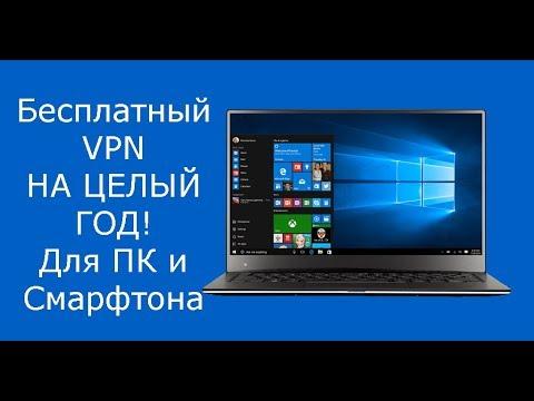 Vpn бесплатно на 365 дней для ПК и телефона😎😎 Безлимитный и скоростной VPN!
