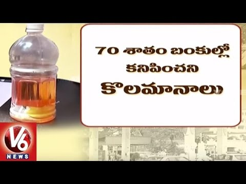 Adulteration Of Petrol | Motorists Facing Problems With Negligence Of Officials | Khammam | V6News