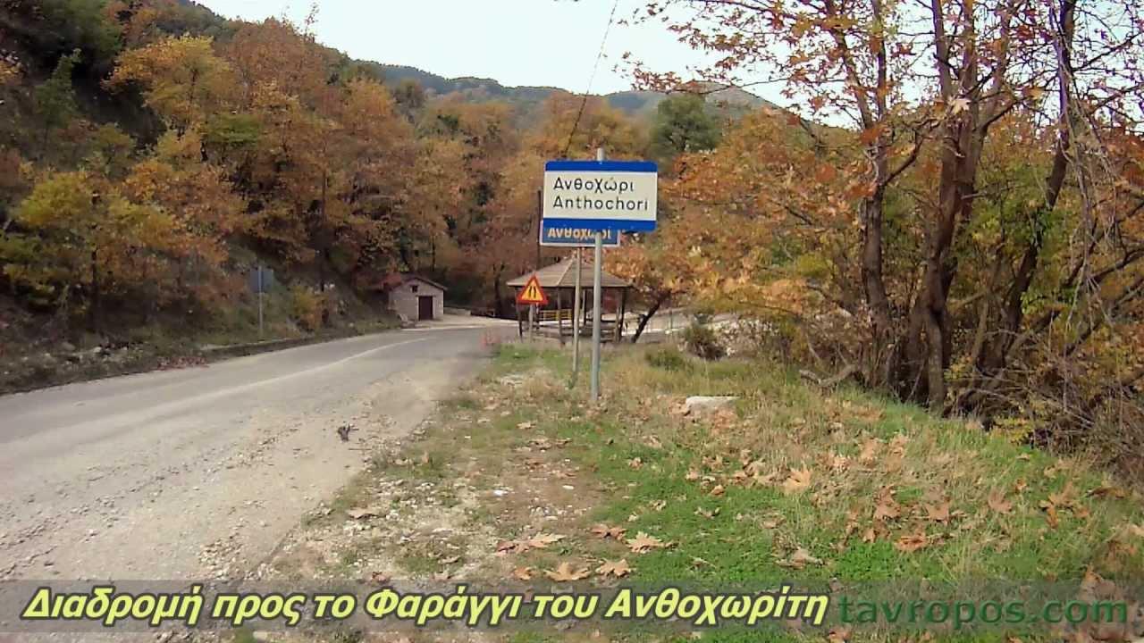Λίμνη Πλαστήρα Φαράγγι Ανθοχωρίτη! tavropos.com