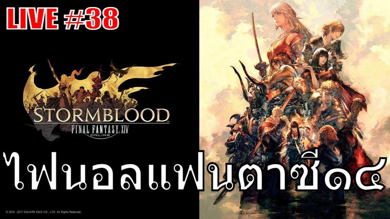 ไฟนอล แฟนตาซี 14 ตอน38   Final Fantasy XIV   เล่นบน PS5
