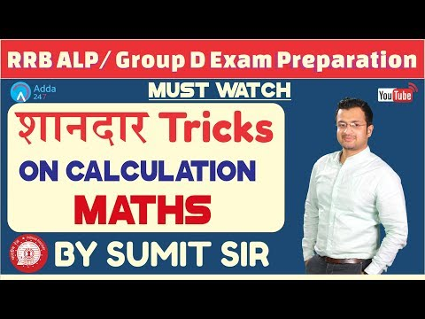 Calculation की शानदार Tricks For RRB ALP/GROUP D By Sumit Sir