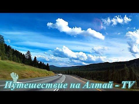 Дорога с перевала Семинский - Онгудай на Алтае. Лето - 2017.Часть-8.