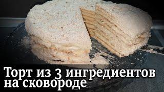 Торт из 3 ингредиентов на сковороде Торт пломбир на сковороде за 20 минут