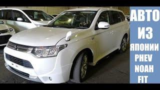 Авто из Японии - ЦЕНЫ Outlander PHEV, Toyota NOAH, Honda FIT гибрид.  Отправил Honda...