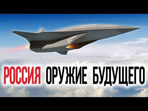 Русское оружие. Будущее