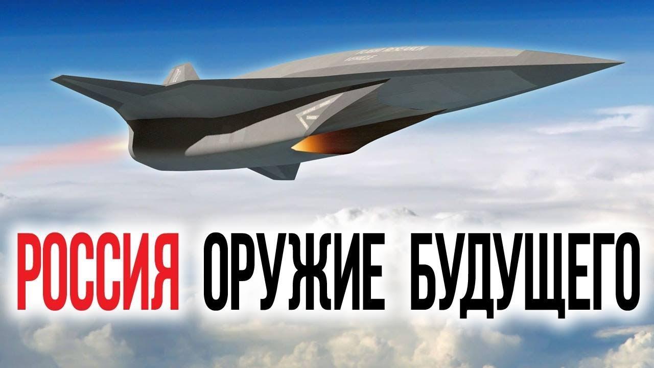 Русское оружие. Будущее за космосом и подводным миром