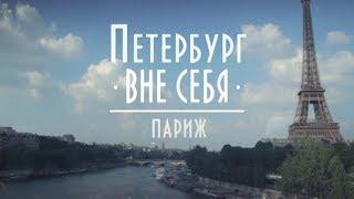 Петербург вне себя. Париж
