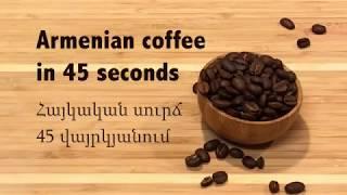 Armenian coffee recipe