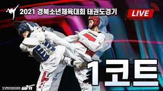 [1코트]2021경북소년체육대회 태권도경기 2일차 04…