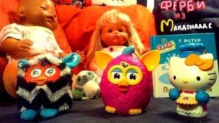 Фёрби из Макдоналдс, видео для детей обзор игрушек из хеппи мил. Как девочки играют в куклы!0+