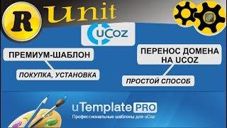 UCOZ покупка, установка премиум-шаблона, перенос домена на UCOZ