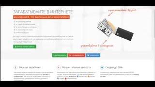 как заработать 50 рублей за час в интернете
