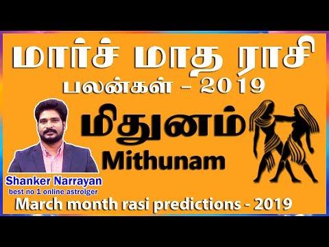 March Month Rasi Palan 2019  mithunam