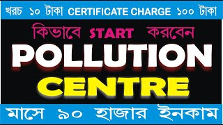 how to open vehicle pollution check centre |Profitable business ideas |New business idea | infoguru