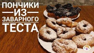Куча Пончиков из 5 ложек муки и 3 яиц
