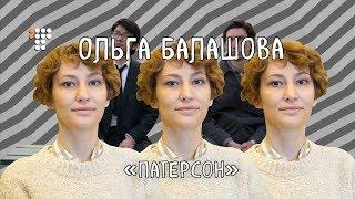 Ольга Балашова про фільм «Патерсон»
