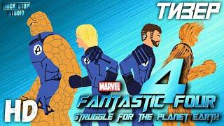Фантастическая четвёрка:борьба за планету земля|тизер-Трейлер|