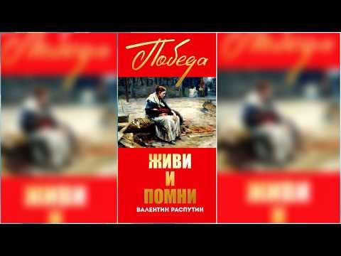 Живи и помни, Валентин Распутин радиоспектакль слушать онлайн