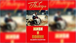 Валентин Распутин - «Живи и помни» радиоспектакль слушать онлайн