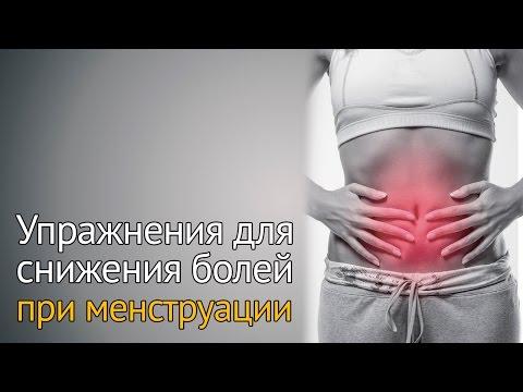 Упражнения для снижения болей при менструальном цикле