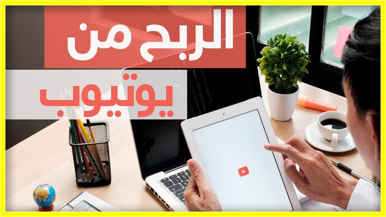 الربح من اليوتيوب للمبتدئين 2019 | خطوة بخطوة نحو انشاء قناة يوتيوب ناجحة ????