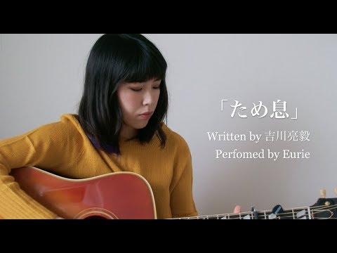 ため息 - 吉川亮毅 (フルカバー)   Eurie