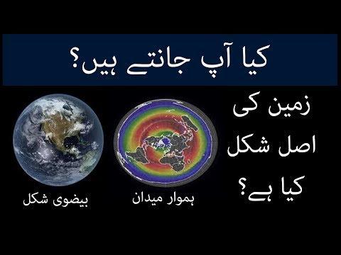 Shape of earth in urdu hindi | Flat earth theory thumbnail