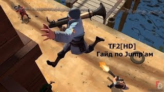 TF2[HD] Гайд по Rocket Jump'ам