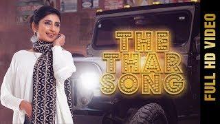 THE THAR SONG (FULL VIDEO) | JASWINDER BRAR ft. SACHIN AHUJA | New Punjabi Songs 2018 | AMAR AUDIO
