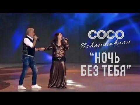 Сосо Павлиашвили и Тамара Гвердцители – Ночь без тебя | Официальное видео