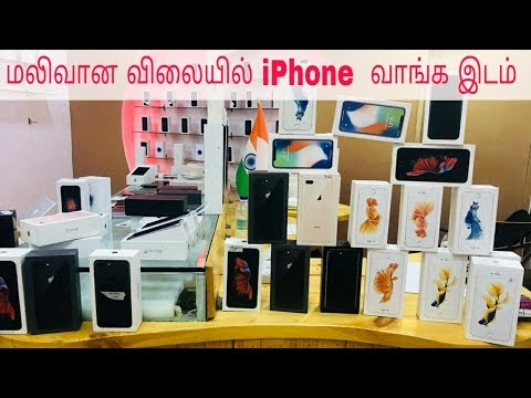 IPhone Giveaway! + Cheap Place To Buy Open Box IPhones With Cash On Delivery In Tamil!
