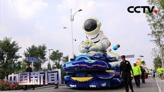 [中国新闻] 2019北京世园会亮点纷呈 | CCTV中文国际