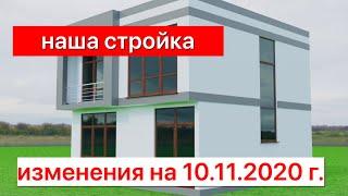 наша стройка изменения на 10.11.2020 | недвижимость Сочи