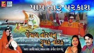 Pap Taru Parkash Jadeja - Jesal Toral Natak | Jesal Toral Bhajan | પાપ તારૂ પરકાશ જાડેજા