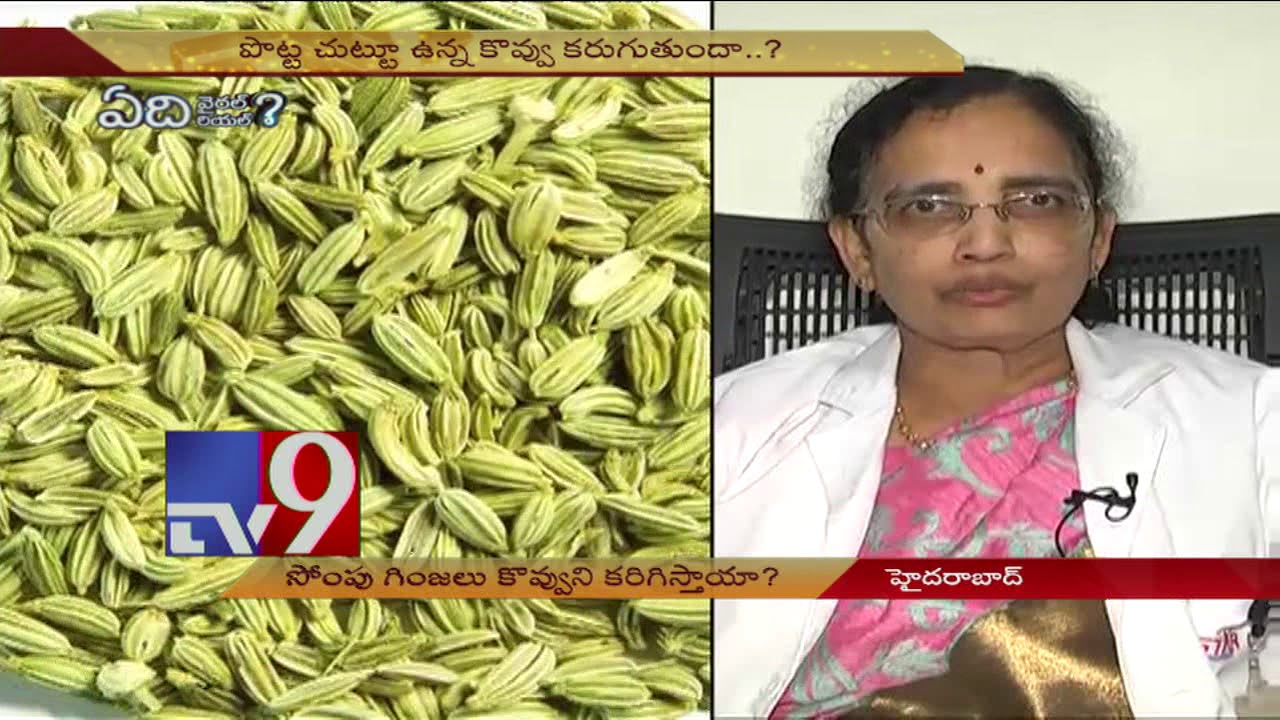 saunf-s-magical-cure-for-obesity-tv9