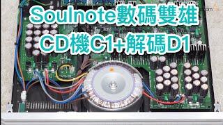 Soulnote數碼雙雄:CD機C1+解碼D1