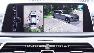 BMW X3 - Surround View