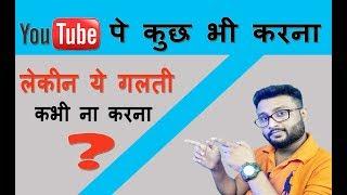 Never Do This Mistake On YouTube Channel | ये गलती कभी ना करना YouTube पे | By Digital Bihar