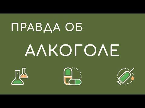 Правда об алкоголе - алкоголизм, алкогольная зависимость, истории алкоголиков