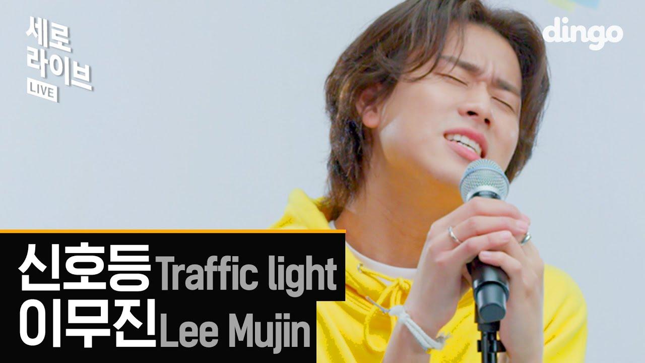 [세로라이브] 이무진(Lee Mujin) - 신호등(Traffic light)ㅣ딩고뮤직ㅣDingo Music