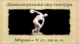 Архітектура та мистецтво Давньої Греції (укр.)