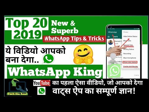 Amazing 20 WhatsApp Tips and Tricks / Whatsapp tricks2019 / hindi