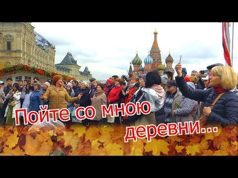 Новая песня от ансамбля Калина - Пойте со мною деревни...Russian Folk Song